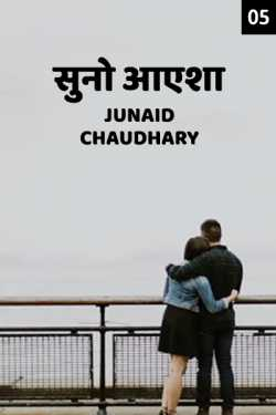 suno aisha - 5 by Junaid Chaudhary in Hindi