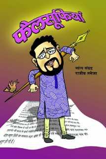 समीक्षा - फैलसूफ़ियां (राजीव तनेजा का व्यंग्य कहानी संग्रह) बुक Anju Sharma द्वारा प्रकाशित हिंदी में