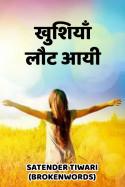 खुशियाँ लौट आयी बुक Satender_tiwari_brokenwords द्वारा प्रकाशित हिंदी में