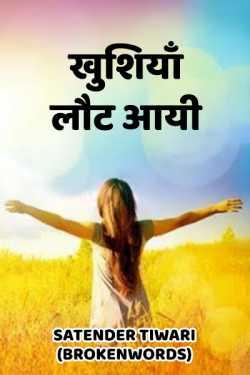 Khishiya lout aayi by Satender_tiwari_brokenwordS in Hindi