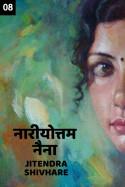 नारीयोत्तम नैना - 8 बुक Jitendra Shivhare द्वारा प्रकाशित हिंदी में