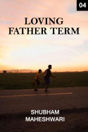 Loving Father term - 4 by Shubham Maheshwari in English