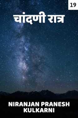 chandani ratra - 19 - last part by Niranjan Pranesh Kulkarni in Marathi