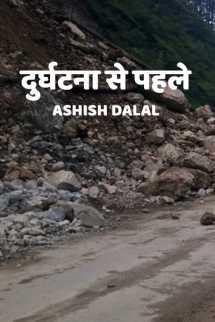 दुर्घटना से पहले बुक Ashish Dalal द्वारा प्रकाशित हिंदी में