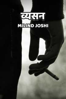 व्यसन मराठीत Milind Joshi