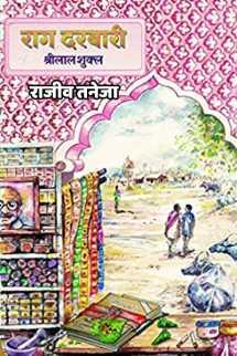 समीक्षा - रागदरबारी - श्रीलाल शुक्ल बुक राजीव तनेजा द्वारा प्रकाशित हिंदी में