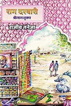 Samiksha - Raagdarbari - shrilala shukl by राजीव तनेजा in Hindi