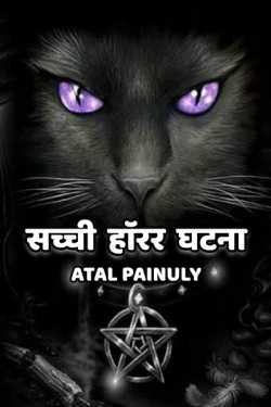 Real ghost activity by Atal Painuly in Hindi