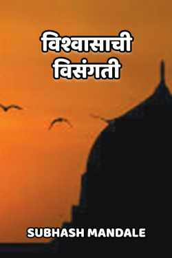 Vishwasachi visangati by Subhash Mandale in Marathi