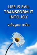 Life is evil transform it into joy by પ્રદીપકુમાર રાઓલ in English