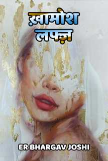 ख़ामोश लफ्ज़ बुक Er Bhargav Joshi બેનામ द्वारा प्रकाशित हिंदी में