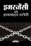 व्योमवार्ता - इमरजेंसी की इनसाइड स्टोरी बुक व्योमेश द्वारा प्रकाशित हिंदी में