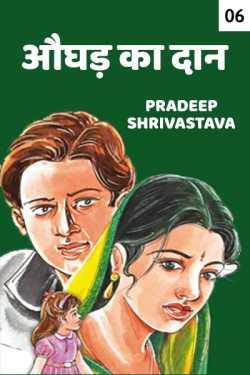 Aughad ka daan - 6 by Pradeep Shrivastava in Hindi