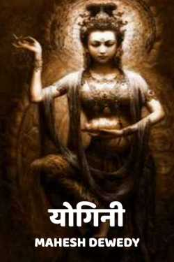 Yogini By Mahesh Dewedy in Hindi