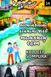 Kuldeep Sompura દ્વારા કાલ્પનિકતાની દુનિયામાં જાદુઈ આત્મકથા નું રહસ્ય - ૧૪ ગુજરાતીમાં