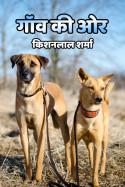 गॉव की ओर बुक किशनलाल शर्मा द्वारा प्रकाशित हिंदी में