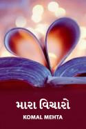 Komal Mehta દ્વારા મારા વિચારો ગુજરાતીમાં