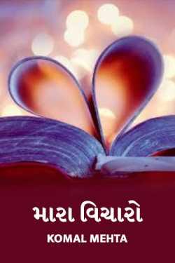 Mara vicharo by Komal Mehta in Gujarati
