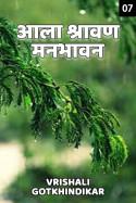 आला श्रावण मनभावन भाग ७ मराठीत Vrishali Gotkhindikar