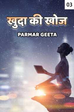 Khuda ki khoj - 3 by Parmar Geeta in Hindi