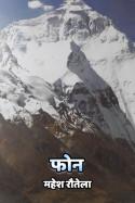 फोन बुक महेश रौतेला द्वारा प्रकाशित हिंदी में