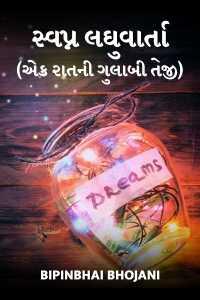 સ્વપ્ન લઘુવાર્તા - એક રાત ની ગુલાબી તેજી