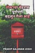 पोस्टाचा चेहराच पूर्णपणे बदलून गेला आहे मराठीत Pradip gajanan joshi