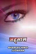 अह्सास बुक BHARGAV HINDI JUDWAAN द्वारा प्रकाशित हिंदी में