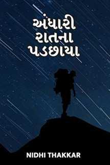 Nidhi Thakkar દ્વારા અંધારી રાત ના પડછાયા ગુજરાતીમાં