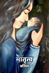 मातृत्व  द्वारा वनिता in Marathi