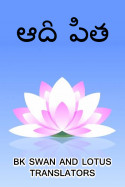ఆది పిత - 1 by Bk swan and lotus translators in Telugu