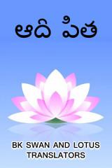 ఆది పిత  ద్వారా Bk swan and lotus translators in Telugu