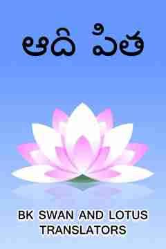 ఆది పిత by Bk swan and lotus translators in Telugu