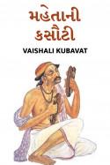 Vaishali Kubavat દ્વારા મહેતાની કસૌટી ગુજરાતીમાં
