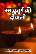 उस बुजुर्ग की दीवाली बुक Tarkeshwer Kumar द्वारा प्रकाशित हिंदी में