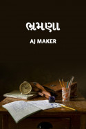 ભ્રમણા by AJ Maker in Gujarati
