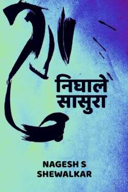 निघाले सासुरा by Nagesh S Shewalkar in :language