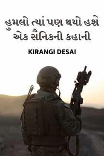 Kirangi Desai દ્વારા હુમલો ત્યાં પણ થયો હશે.-  એક સૈનિકની કહાની ગુજરાતીમાં
