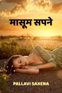 मासूम सपने बुक Pallavi Saxena द्वारा प्रकाशित हिंदी में