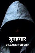गुनहगार. बुक Dilbag Singh Virk द्वारा प्रकाशित हिंदी में