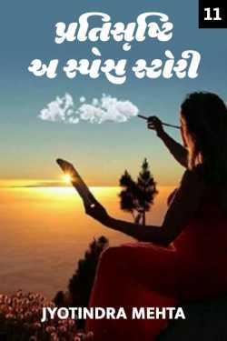 Pratisrushti - A Space Story - 11 by Jyotindra Mehta in Gujarati