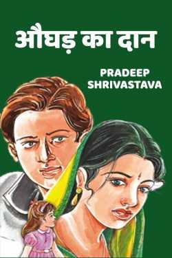 Aughad ka daan - 1 by Pradeep Shrivastava in Hindi