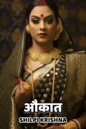 औकात बुक shilpi krishna द्वारा प्रकाशित हिंदी में