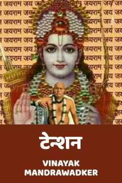 Tension by vinayak mandrawadker in Marathi