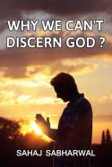 WHY WE CAN'T DISCERN GOD ? by Sahaj Sabharwal in English