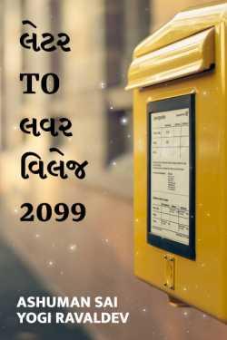 Ashuman Sai Yogi Ravaldev દ્વારા લેટર TO લવર વિલેજ-2099 ગુજરાતીમાં