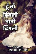 हूँ तो ढिंगली, नानी ढिंगली - 1 बुक Neelam Kulshreshtha द्वारा प्रकाशित हिंदी में