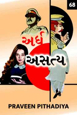 Ardh Asatya - 68 by Praveen Pithadiya in Gujarati