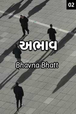 abhav - 2 by Bhavna Bhatt in Gujarati