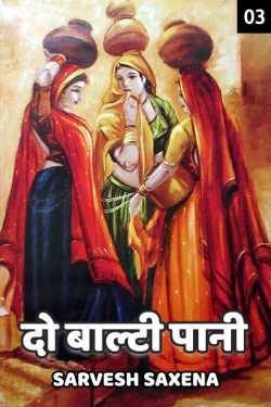 Do balti pani - 3 by Sarvesh Saxena in Hindi